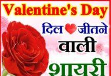 valentineday