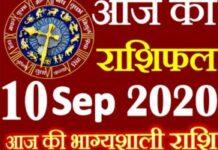 Read today's almanac and horoscope, 10 September 2020
