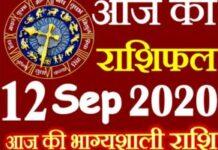 Read today's horoscope and almanac 12 September 2020