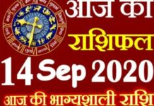 Horoscope and almanac of 14 September 2020