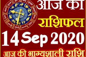 Horoscope and almanac of 14 September 2020