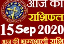 Horoscope of 15 September 2020