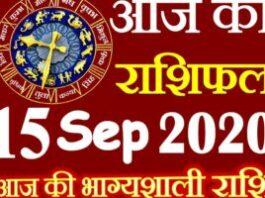 Horoscope of 15 September 2020