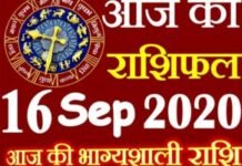 Today's horoscope and almanac 16 September 2020