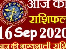 Today's horoscope and almanac 16 September 2020