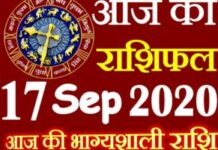 Read today's horoscope and almanac 17 September 2020