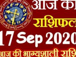 Read today's horoscope and almanac 17 September 2020