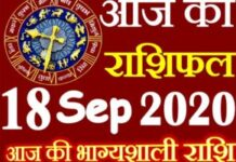 Read today's horoscope and almanac 18 September 2020