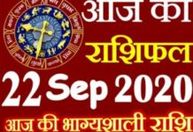 Read today's horoscope and almanac, 22 September 2020