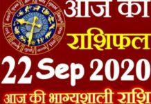 Read today's horoscope and almanac, 22 September 2020