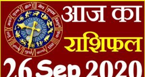 Read today's horoscope and almanac, 26 September 2020