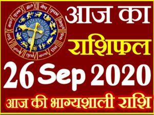 Read today's horoscope and almanac, 26 September 2020