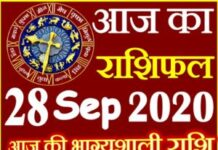Read today's horoscope, 28 September 2020