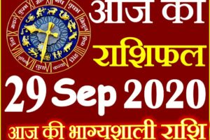 Read today's horoscope and almanac, 29 September 2020
