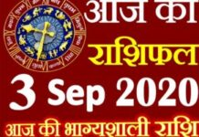 Today's horoscope August 3, 2020