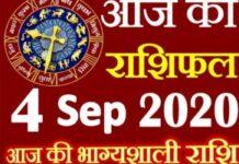Today's horoscope 4 September 2020