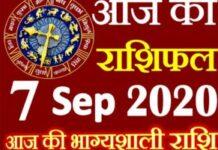 Today's horoscope 07 September 2020
