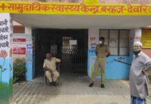 Deoria: Dr K Gupta of Barhaj Bazaar Health Community Center, Corona Positive