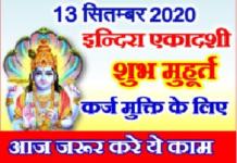 Indira Ekadashi fast 2020 debt relief measures