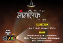 Audition for Bhojpuri film Manglik Ek Dosh starts soon in Bhagalpur