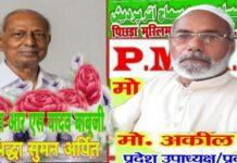 'Backward Muslim Momin Samaj Tanjim' expressed grief over the death of socialist columnist SRS Yadav