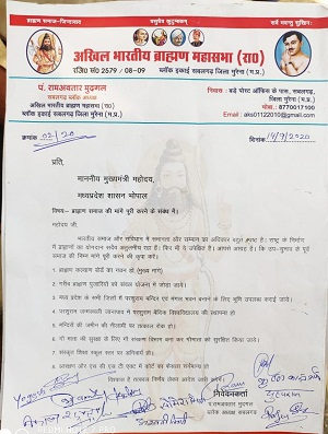 All India Brahmin Mahasabha Sabalgarh submits memorandum to Chief Minister on 8-point demands