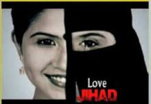 Love jihad in Badaun, first change of name to Hindu girl, then shot and killed