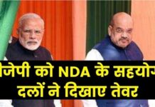NDA alliance: In 22 years, 29 parties have left, Akali Dal is also on the same path