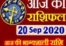 Read today's horoscope and almanac, 20 September 2020